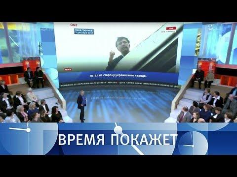 Михаил Саакашвили: арест в Киеве. Время покажет. Выпуск от 05.12.2017 видео