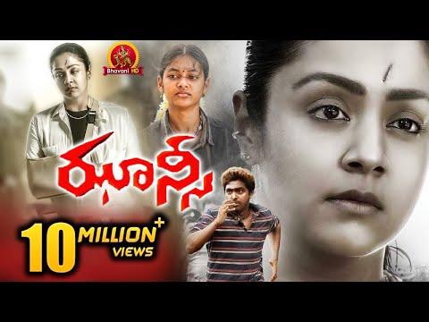 Jhansi (Naachiyaar) Full Movie - Jyothika, GV Prakash - 2018 Latest Telugu Full Movies - Bala