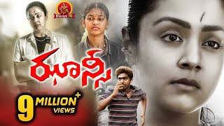 Video JHANSI FULL MOVIE - Jyothika, GV Prakash - 2018 Latest Telugu Full Movies - Bhavani HD Movies MP3, 3GP, MP4, WEBM, AVI, FLV Maret 2019