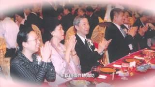 香港中醫學會 25 周年紀念影片