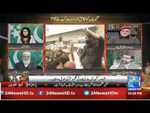 Special Transmission | Yome Yakjehti Kashmir | 5 February 2017 | 24 News HD