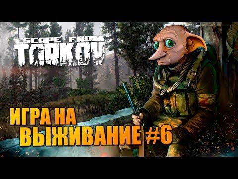 ВЫЛАЗКА В ТАРКОВ 🔥 ИГРА НА ВЫЖИВАНИЕ 6 (Еsсаре frом Таrкоv) - DomaVideo.Ru