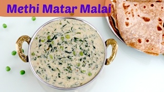 At home I do make number of gravies to go with chapathis/ rotis/ bhakris. This creamy punjabi restaurant style Methi Matar Malai is one of them. Methi/ fenugreek leaves when paired with green peas in a creamy gravy makes a great combo.Ingredients:Fenugreek/ Methi leaves (wash couple of times) – 2 Cups/ 70gmsGreen Peas (frozen) – 1/2 CupCashews (soak 15 mins in water) – 12Onion(finely chopped) – 1/4 CupCream/ Malai – 3 Tbsp or more if requiredMilk – 2/3 CupWater – 1 and 1/2 CupsButter – 2 TbspSalt – 3/4 tsp or to tasteSugar – 1 1/2 tsp or to tasteFreshly ground wet masalaGinger – small pieceGarlic – 3 clovesGreen Chillies – 5 or to tasteFreshly ground Dry Masala PowderMace Powder – 1/4tspCumin Seeds – 1 tspCinnamon – small pieceCloves – 3Green Cardamom Powder – 1/4 tspNutmeg – 1/8 tsp (freshly grated)Full recipe: http://www.sruthiskitchen.com/2017/02/18/methi-matar-malai-side-dish-for-chapati-roti-phulka/===================================================For more video recipes on YoutubeVisit my Channel:https://www.youtube.com/user/sruthiskitchenand Click here to subscribe: www.youtube.com/subscription_center?add_user=sruthiskitchen===================================================Highlighted Tools: Cuisinart 1 and 1/2 quart sauce pan: http://amzn.to/2kJBRfCAll Clad 2 Quart Saute Pan: http://amzn.to/2kRFIJ1Silicon Kitchen Utensil Set: http://amzn.to/2kJOF5pCopper Kadhai: http://amzn.to/2ltPN1hFor Kitchen OrganizationBamboo Baskets: http://amzn.to/2kRfNBlLid Organizer: http://amzn.to/2l2oYB1Expandable Cabinet Shelf: http://amzn.to/2lt6BGASpice Liners: http://amzn.to/2kerKPmBall Jars: http://amzn.to/2l2GODTOxo Plastic Storage Containers: http://amzn.to/2kYk2O1Cabinet Liners: http://amzn.to/2kevbFNRice and Atta Storage Canisters: http://bit.ly/2kv3mtVWooden Cutlery Drawer: http://amzn.to/2kesOTtCutlery Organizer:http://amzn.to/2kRhA9rMortar and Pestle:  http://amzn.to/2kzsJPwSecura Blender(spice grinder) -http://amzn.to/2lzXws7Most Used Tools:EndGrain Cutting Board: http://amzn.to/2lxYMvaKnives: http://amzn.to/2keduqcAll Clad Frying Pan 12 inch with lid: http://amzn.to/2l2Jsd0All Clad Fry Pan 10 inch: http://amzn.to/2kYsxIHAll Clad Fry Pan 8 inch: http://amzn.to/2kelh7iAll Clad 1.5 quart sauce pan: http://amzn.to/2lzXZdLAll Clad 3.5 quart Sauce Pan: http://amzn.to/2kRtPmgRachel Ray Non Stick Pan Set:http://amzn.to/2kRy9ChTool Set: http://amzn.to/2kRwmghAll Clad 2 Quart Saute Pan: http://amzn.to/2kRFIJ1Cuisinart Fry Pan: http://amzn.to/2l2AKeLCuisinart 1.5 quart sauce pan: http://amzn.to/2kRA6PcAll Clad .25 quart sauce pan for Tadka/ Tempering: http://amzn.to/2kYjSWUCuisinart Mixing bowls: http://amzn.to/2l2F1iqGlass mixing bowls:http://amzn.to/2lzWkF0Joseph Joseph Utensil Tool set: http://amzn.to/2j8PYLkKitchenaid Kitchen Tool Set: http://amzn.to/2l2yh3XKitchen Strainer: http://amzn.to/2l2vEPGKitchenaid Hand Mixer: http://amzn.to/2l2E3CLBaking Pans Set: http://amzn.to/2lzNlUBNutriBullet(for chutneys, milkshake, smoothie, tomato puree) - http://amzn.to/2l2sjzUSecura Blender(spice grinder) -http://amzn.to/2lzXws7Breville Boss Blender (for green smoothie) - http://amzn.to/2lAcJJFLe Creset Cast Iron Balti Pan: http://amzn.to/2lzNcR2Silpat: http://amzn.to/2kREhdTJoin me on Facebook:http://www.facebook.com/shruthiskitchenTwitter: http://twitter.com/sruthiskitchenHoedown by Audionautix is licensed under a Creative Commons Attribution license (https://creativecommons.org/licenses/by/4.0/)Artist: http://audionautix.com/