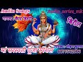 Saraswati puja  special  remix song 2018.(Hindi).mp3