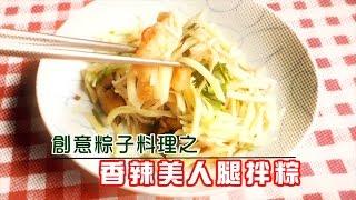 動手做-肉粽創意料理-香辣美人腿拌粽