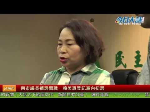 賴美惠再戰議長寶座 南市議長補選開戰!