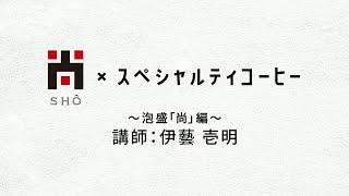 【尚×スペシャルティコーヒー】~泡盛「尚」編~
