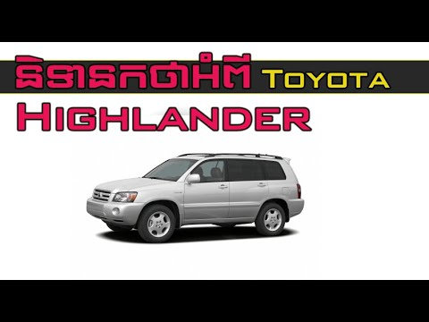 😉និយាយដើមឡាន Highlander V4, V6, Full Option...!!!
