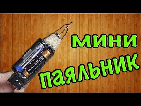 Самодельный беспроводной паяльник - RepeatYT - Twoje utwory w petli!