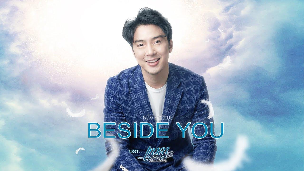 Beside You Ost.เทวดาท่าจะรัก Angel Beside Me - หนึ่ง อภิวัฒน์