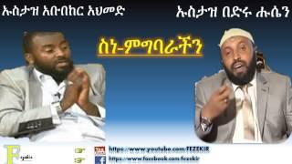 Akhlaqachin - Ustaz Abubeker&Ustaz Bedru