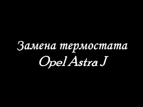 Opel astra j термостат замена снимок