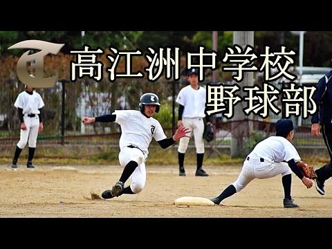 うるま市立高江洲中学校野球部 2017 No.4