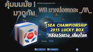 Fifa Online 3 : ลักกี้ Sea Championship 2015 #ลุ้นนักเตะWB : By IOSN, fifa online 3, fo3, video fifa online 3