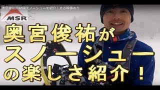 奥宮俊祐がMSRスノーシューを紹介!