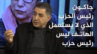جاكون يعلق على اتصالات لويزة حنون مع السعيد: رئيس الحزب الذي لا يستعمل الهاتف ليس رئيس حزب