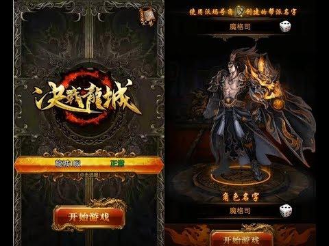 《決戰!龍城》手機遊戲玩法與攻略教學!