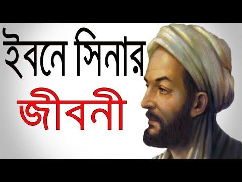 ইবনে সিনার জীবনী | IBN SINA Biography In Bangla | Inspirational Lifestyle.