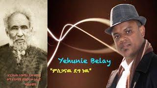 Yehunie Belay - Mesganw Deg New New Music Video