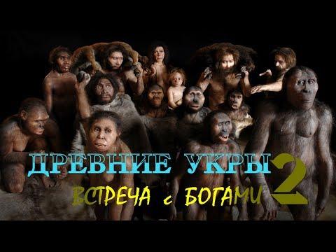 Древние великие укры часть 2 / пародия прикол - DomaVideo.Ru