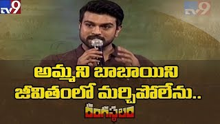 Video Ramcharan speech @ Rangasthalam Success Meet || Pawan kalyan || Samantha MP3, 3GP, MP4, WEBM, AVI, FLV April 2018