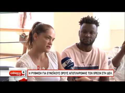 Καρδίτσα: 400 μετανάστες βρήκαν μια δεύτερη πατρίδα | 01/10/2019 | ΕΡΤ