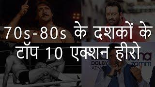 Video 70s व 80s के दशकों के टॉप 10 एक्शन हीरो | Top 10 Bollywood Action Heroes of 70s & 80s | Chotu Nai MP3, 3GP, MP4, WEBM, AVI, FLV Oktober 2018