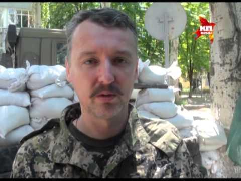 Игорь Стрелков: Славянск в оперативном окружении
