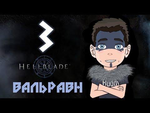 Hellblade:Senua's Sacrifice ♦ ПРОХОЖДЕНИЕ ♦  СЕРИЯ 3