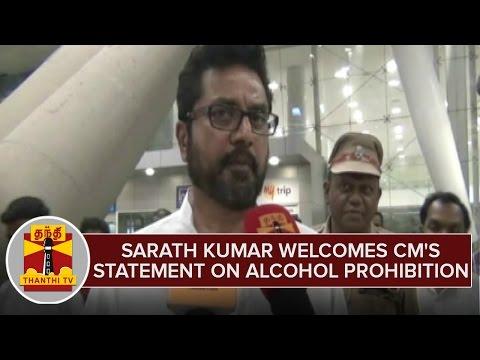 Sarath-Kumar-welcomes-Jayalalithaas-Announcement-on-Alcohol-Prohibition-ThanthI-TV