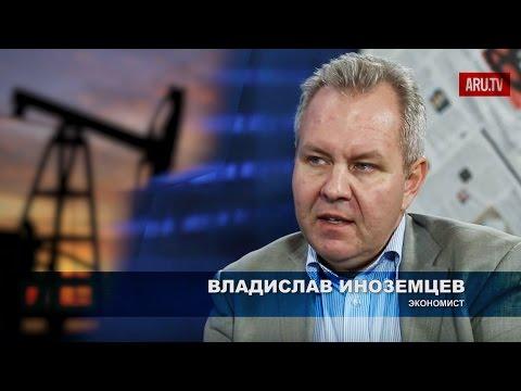 , title : 'Что будет с ценами на нефть и российской экономикой? Прогноз Владислава Иноземцева'