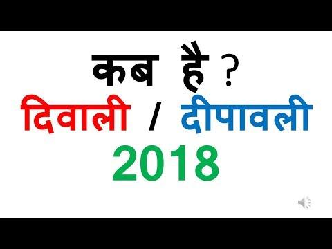 Video 2018 diwali kab hai | diwali date in 2018 | download in MP3, 3GP, MP4, WEBM, AVI, FLV January 2017