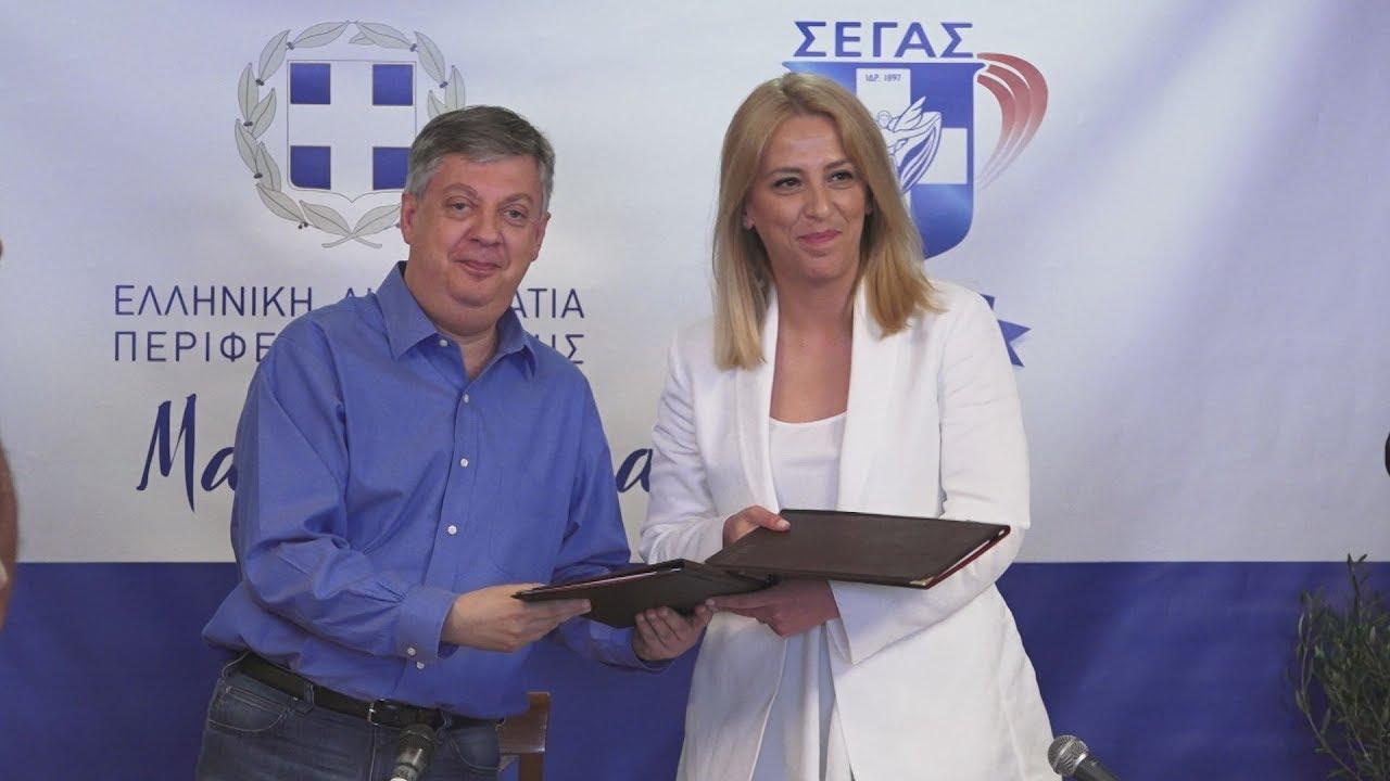 Συνέντευξη Τύπου για τη συνεργασία Περιφέρειας Αττικής-ΣΕΓΑΣ