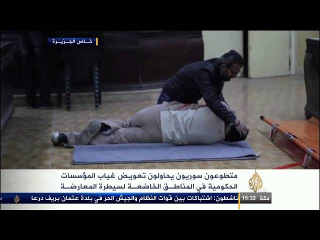 Civil Defense Units – Al Jazeera Report