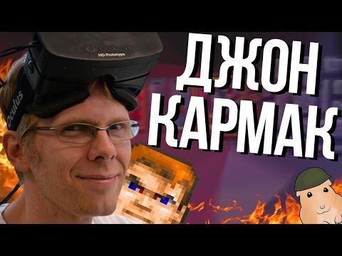 Джон Кармак - Легенды игровой индустрии