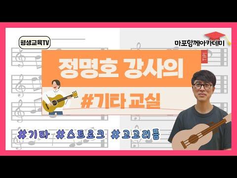 [평생교육TV] 흥겨운 연주로 신나는 #기타 교실(2)