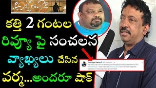Video వర్మ సంచలనవ్యాఖ్యలు|Ram Gopal Varma Sensational Comments On Kathi Mahesh Agnyaathavaasi Movie Review MP3, 3GP, MP4, WEBM, AVI, FLV Januari 2018