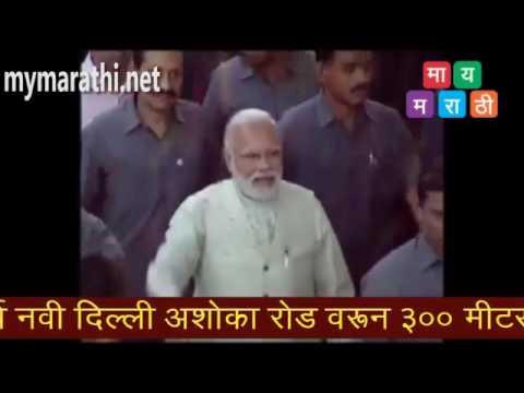 दिल्लीत पंतप्रधान नरेंद्र मोदी यांचा पायी 300 मीटरचा रोड शो (व्हिडीओ)