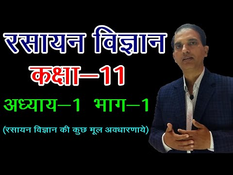 11 CHEMISTRY IN HINDI : NCERT CHEMISTRY CLASS 11 : SOME BASIC CONCEPT OF CHEMISTRY:CHAPTER 1 :LECT 1