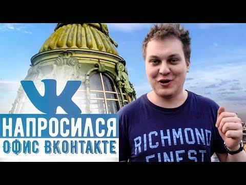 НАПРОСИЛСЯ: Офис ВКонтакте (видео)