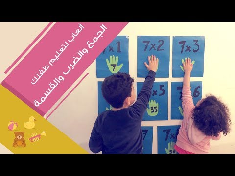 العرب اليوم - شاهد: 3 ألعاب لتعليم طفلِك الجمع والضرب والقسمة