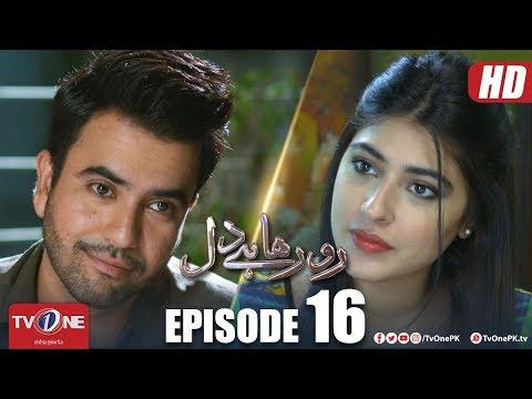 Ro Raha Hai Dil   Episode 16   TV One Drama