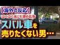 「スバル車を売りたくない男」愛する日本車を売らないといけなくなった男が泣く泣く出した涙の広告 【海外の反応】
