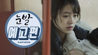 Nonton 눈발_메인 예고편_PLAYY (A Stray Goat, 2016) Film Subtitle Indonesia Streaming Movie Download