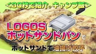 30秒で紹介。キャンプ飯 LOGOSホットサンドパンで油揚げ餃子