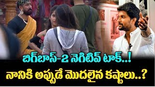 Big Boss-2 Public Response | Audience Response On Big Boss Season 2 | Nani