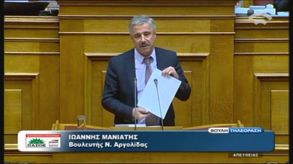 Πολυνομοσχέδιο: Ι. Μανιάτης (Ειδ. Αγ. Δημοκρατική Συμπαράταξη) (05/11/2015)