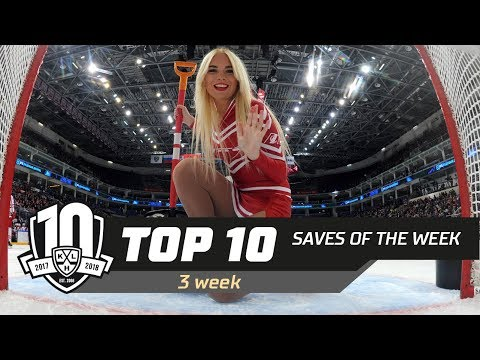 17/18 KHL Top 10 Saves for Week 3 (видео)