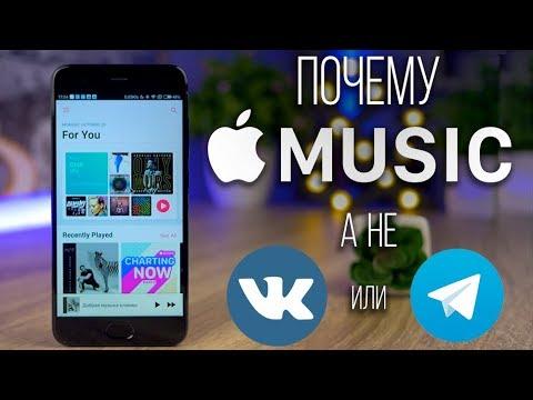 Почему Apple Music, а не VK или Telegram ?