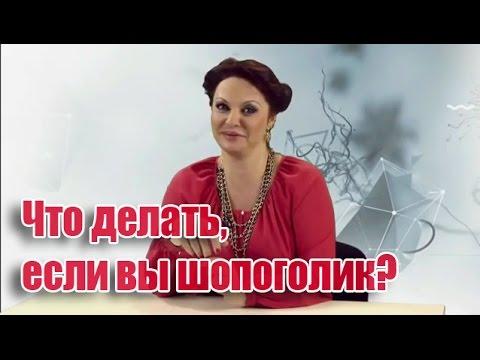 Наталья Толстая - Что делать, если вы шопоголик?
